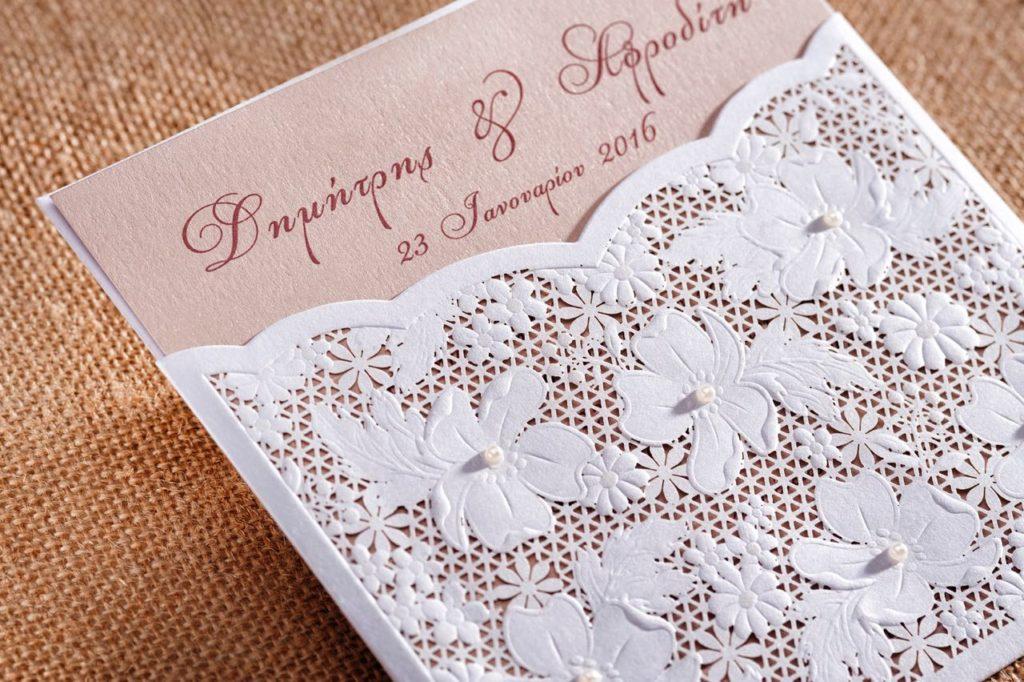 Προσκλητήρια Γάμου 1