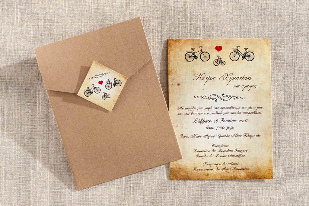 Προσκλητήρια Γάμου 5