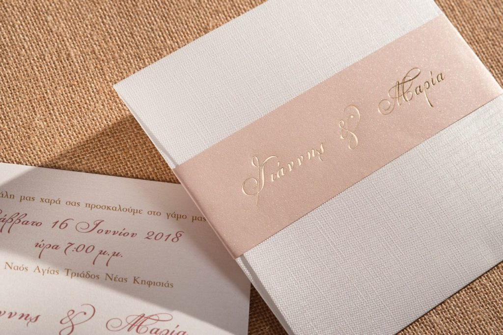 Προσκλητήρια Γάμου 7