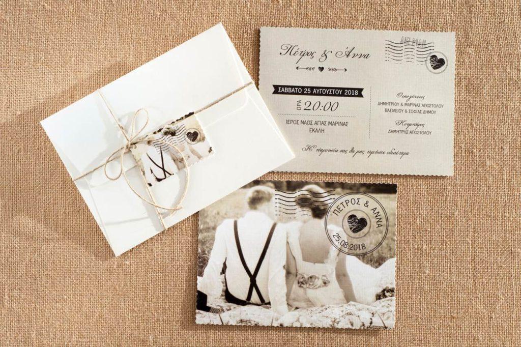 Προσκλητήρια Γάμου 8